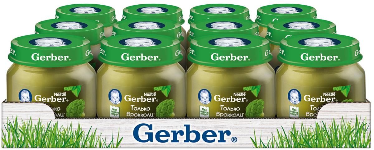 Gerber пюре Брокколи с 4 месяцев, 12 шт по 80 г брокколи капуста vитамин 400 г