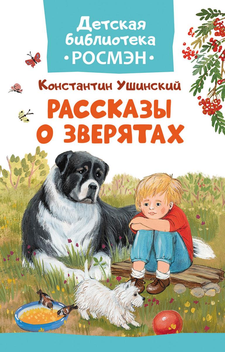 Константин Ушинский Рассказы о зверятах