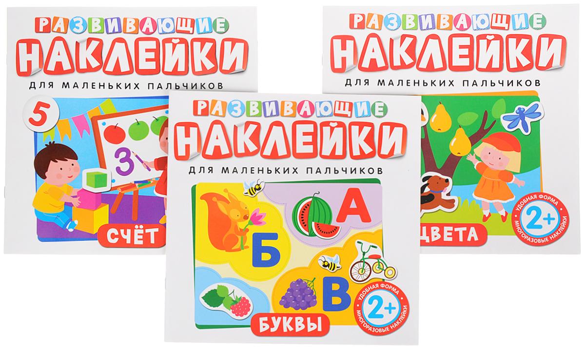 цены Развивающие наклейки (комплект из 3 книг) ISBN: 978-5-353-07397-0, 978-5-353-07386-4, 978-5-353-07391-8
