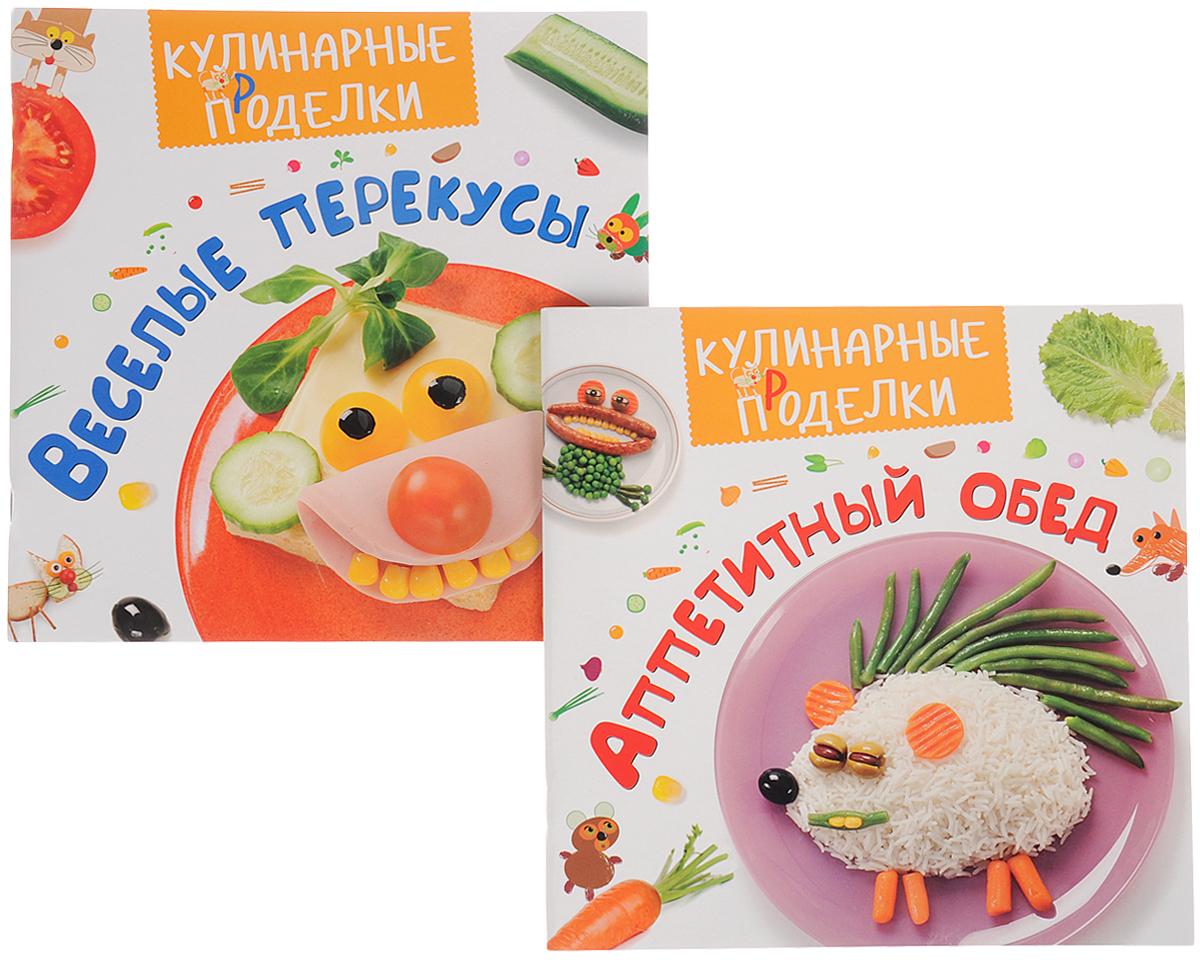 Кулинарные пРоделки. Готовим с детьми (комплект из 2 книг)