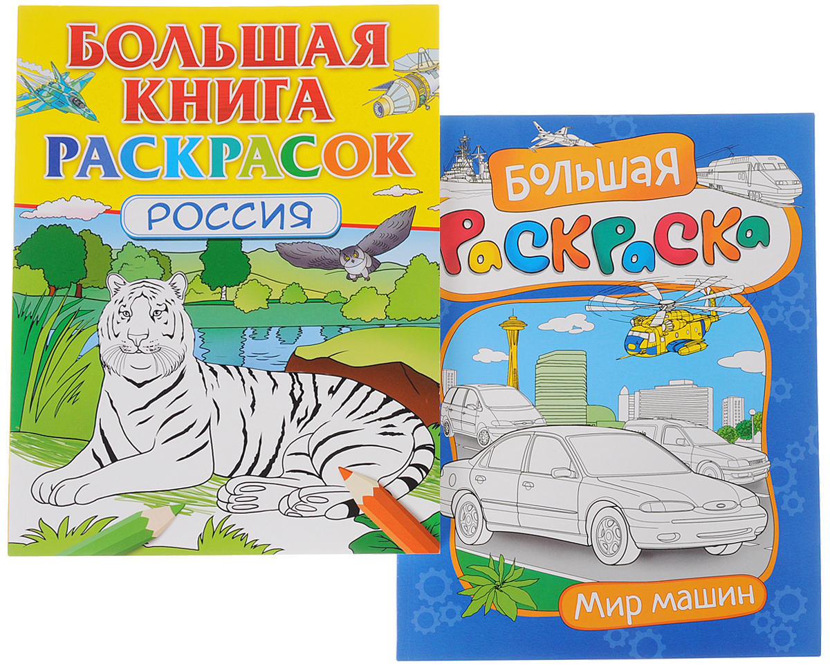 Большие раскраски для мальчиков (комплект из 2 книг)