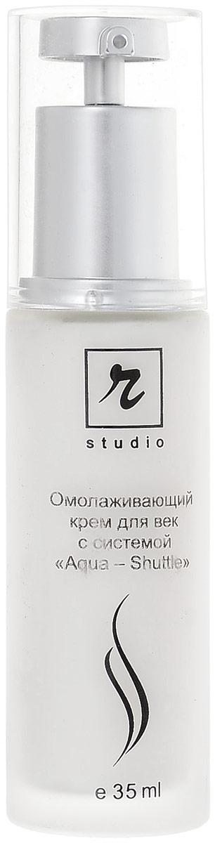 R-Studio Крем для век с системой Aqua-Shuttle 30 мл объем на 35 мл r studio очищающая маска с белой глиной r studio 2682 50 мл
