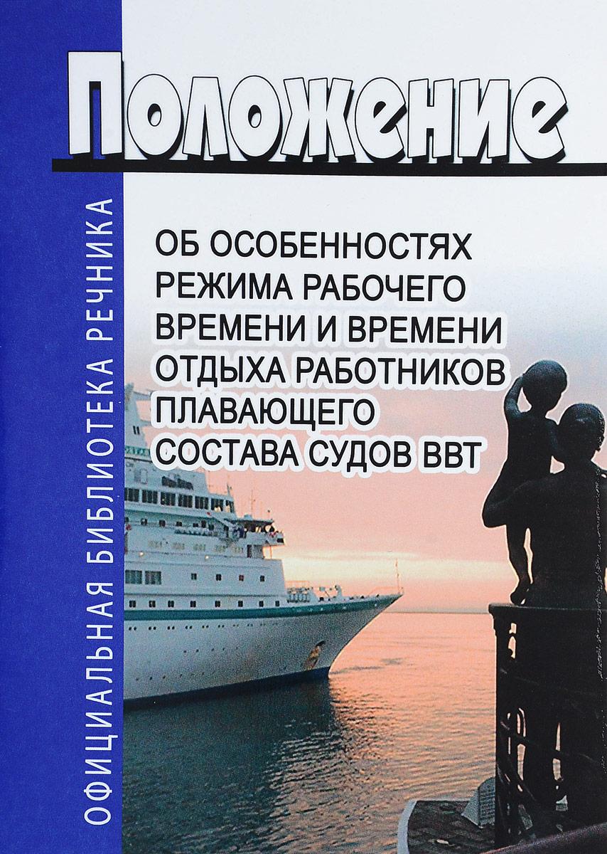 Положение об особенностях режима рабочего времени и времени отдыха работников плавающего состава судов ВВТ