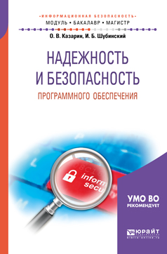 Надежность и безопасность программного обеспечения. Учебное пособие для бакалавриата и магистратуры
