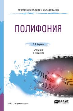 Полифония. Учебник для СПО