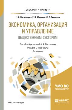 Экономика, организация и управление общественным сектором. Учебник и практикум для бакалавриата и магистратуры