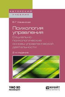 Психология управления. Социально-психологические основы управленческой деятельности. Учебное пособие для академического бакалавриата