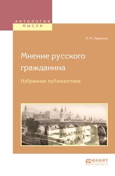 Н. М. Карамзин Мнение русского гражданина. Избранная публицистика