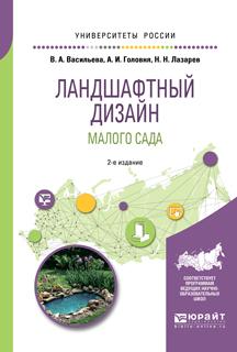 Ландшафтный дизайн малого сада. Учебное пособие для академического бакалавриата