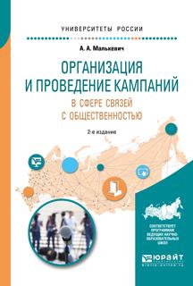 Организация и проведение кампаний в сфере связей с общественностью. Учебное пособие для академического бакалавриата