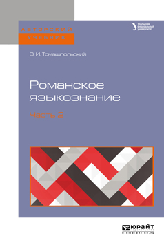 Романское языкознание в 2 ч. Часть 2. Учебное пособие для вузов