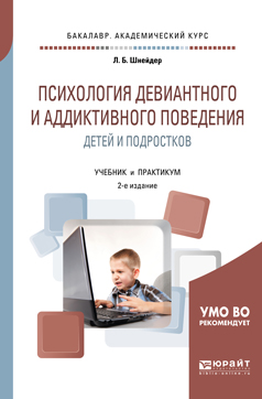 Психология девиантного и аддиктивного поведения детей и подростков. Учебник и практикум для академического бакалавриата
