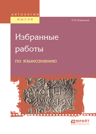 М. М. Покровский Избранные работы по языкознанию