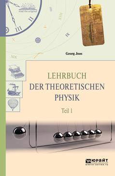 Йоос Георг Lehrbuch der Theoretischen Physik: In 2 Teil: Teil 1 / Теоретическая физика. В 2 частях. Часть 1 ботинки der spur der spur de034amwiz42