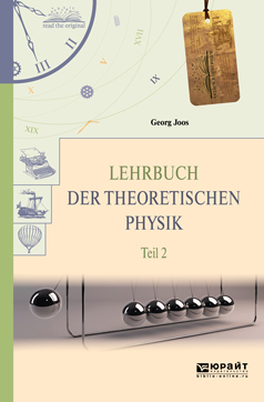 Йоос Георг Lehrbuch der Theoretischen Physik: In 2 Teil: Teil 2 / Теоретическая физика. В 2 частях. Часть 2 дутики der spur der spur de034amde817