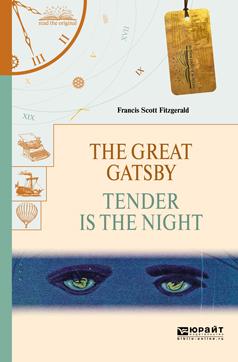 Фицджеральд Фрэнсис Скотт The great gatsby. Tender is the night. Великий гэтсби. Ночь нежна цена
