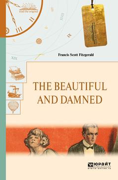 Фрэнсис Скотт Фицджеральд The Beautiful and Damned / Прекрасные и проклятые цена