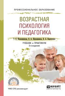 Возрастная психология и педагогика. Учебник и практикум для СПО