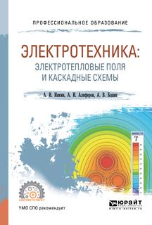 Электротехника. Электротепловые поля и каскадные схемы. Учебное пособие для СПО