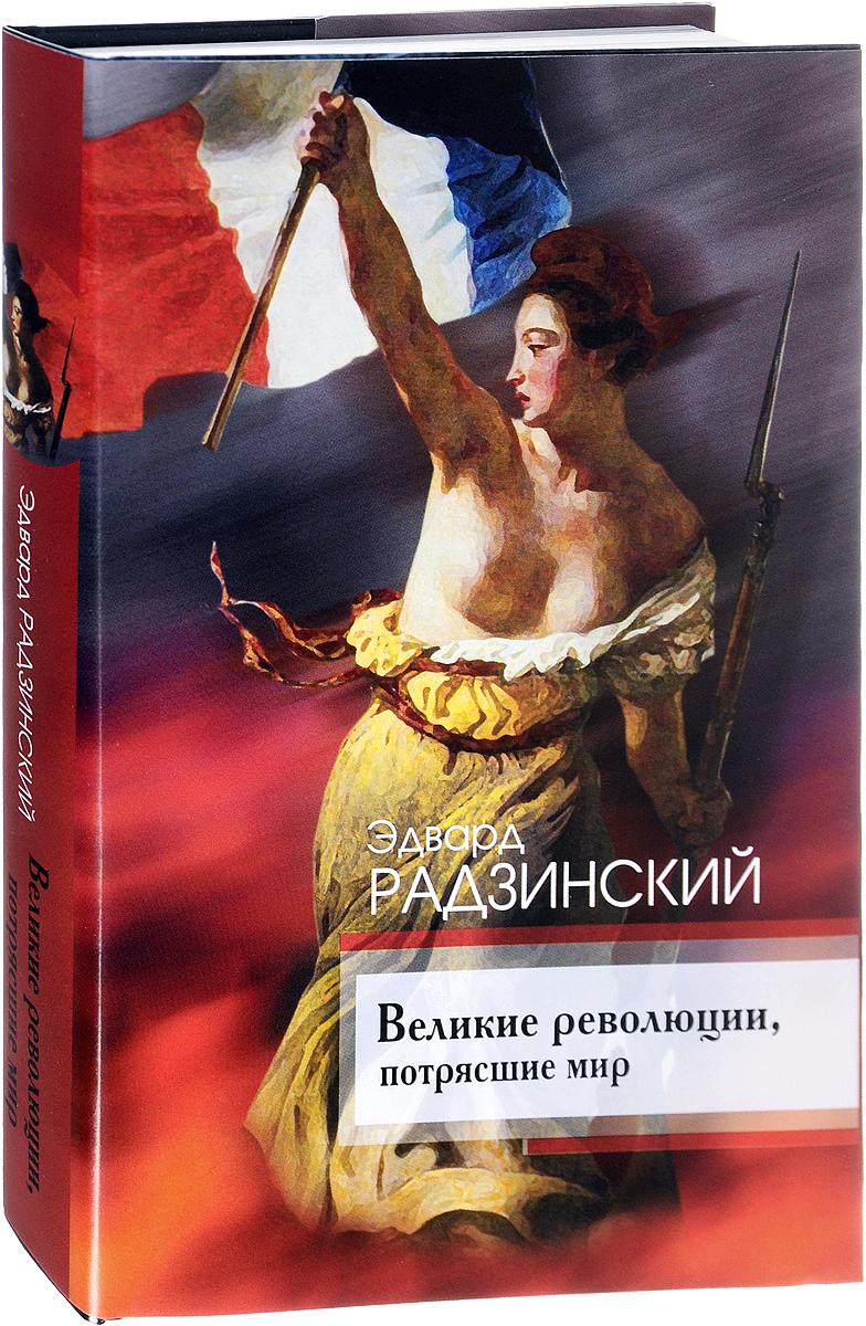 Эдвард Радзинский Великие революции, потрясшие мир