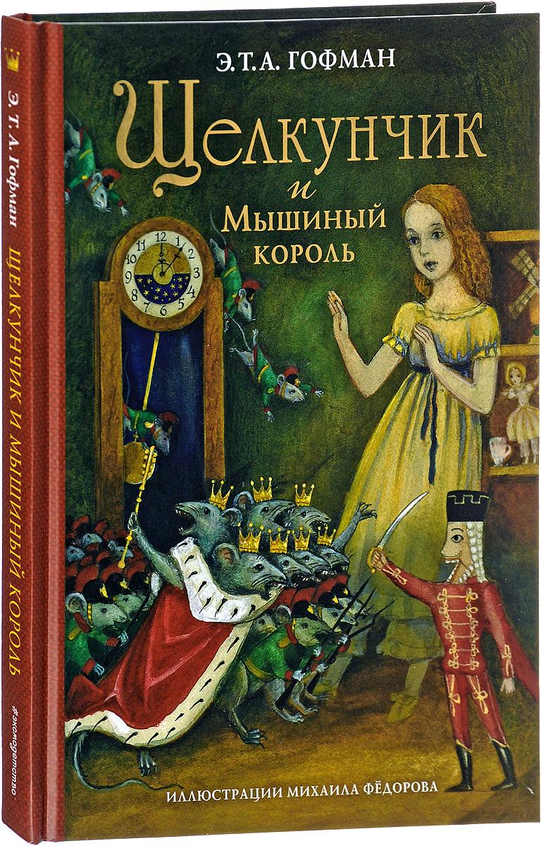 Э. Т. А. Гофман Щелкунчик и Мышиный король балет щелкунчик