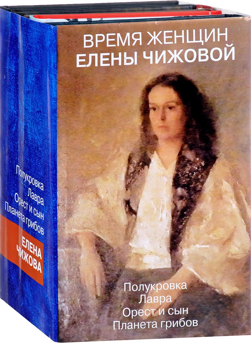 Елена Чижова Время женщин Елены Чижовой ISBN: 978-5-17-982597-5 чепелов а константин и елена