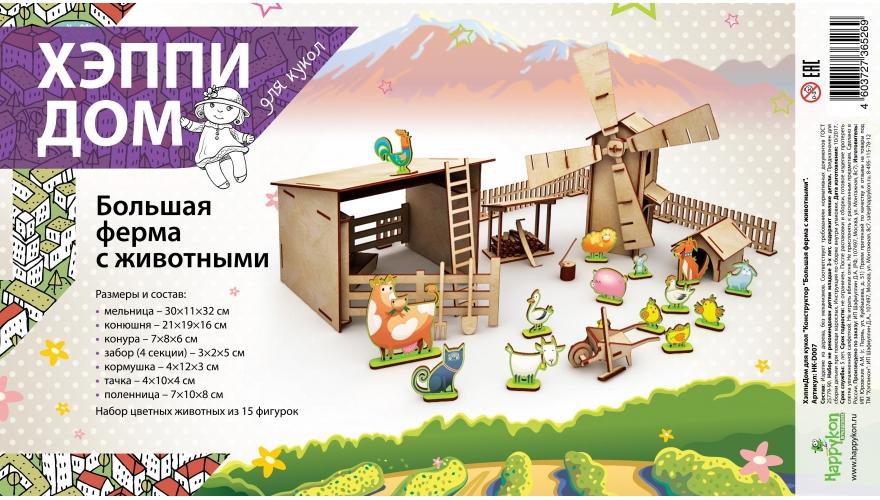 Хэппикон Деревянный конструктор Большая ферма с животными - Конструкторы
