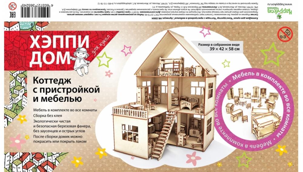 Хэппикон Деревянный конструктор Коттедж с пристройкой и мебелью