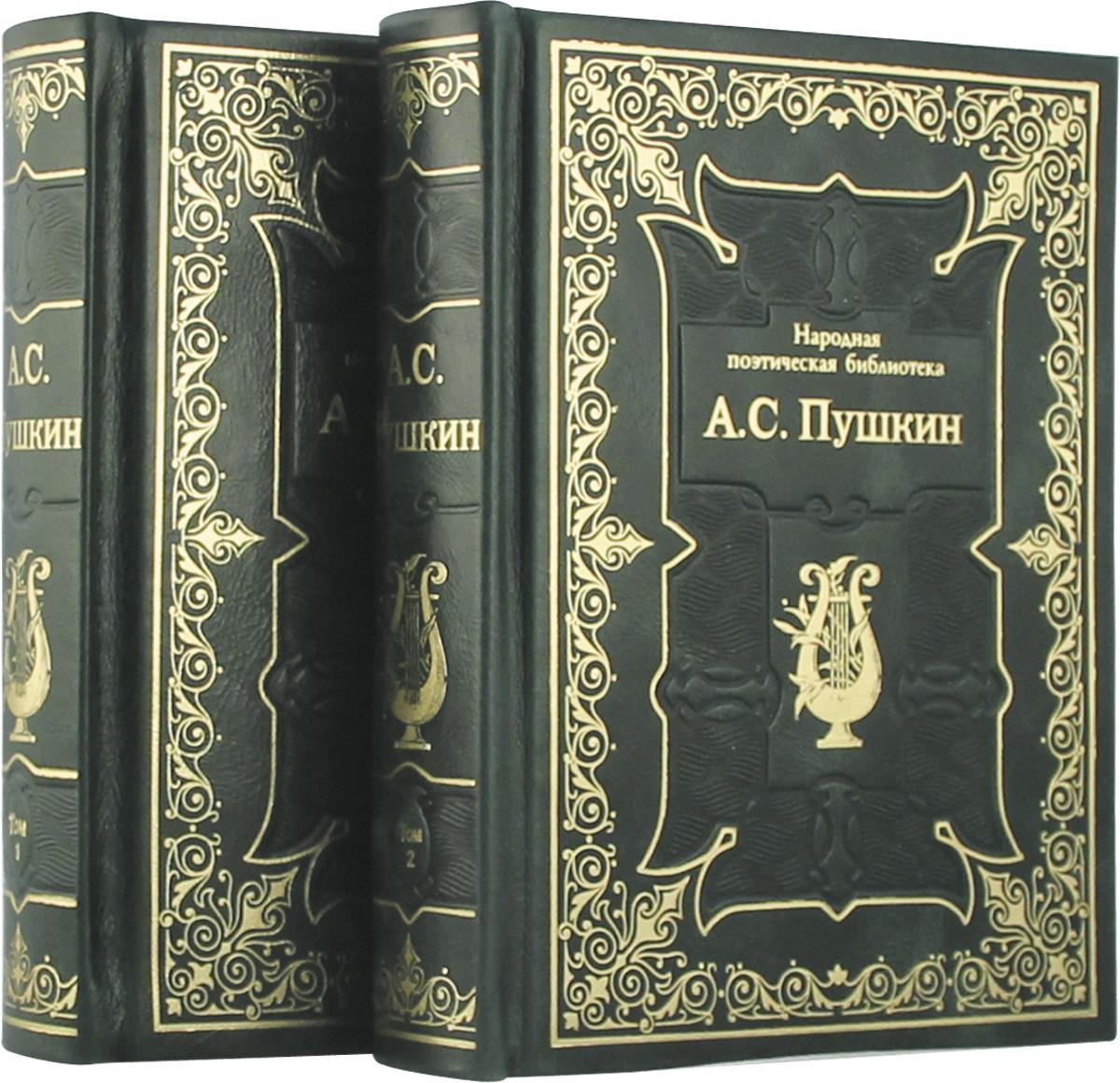 А С Пушкин Александр Пушкин Избранная лирика В 2 томах подарочное издание