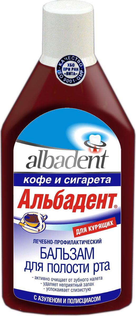 Альбадент Бальзам для полости рта лечебно-профилактический кофе и сигарета, 400 мл