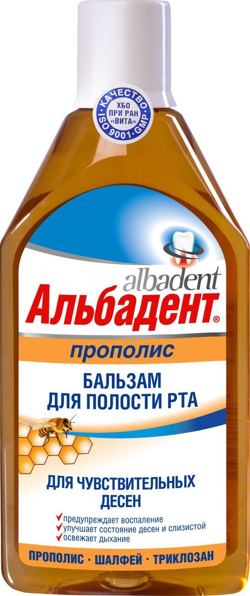 Альбадент Бальзам для чувствительных десен прополис, 400 мл4603423001454Бальзам для полости рта Альбадент Прополис для чувствительных десен с прополисом, шалфеем и триклозаном улучшает состояние десен и слизистой при воспалении, способствует регенерации тканей, устраняет неприятные ощущения и запах изо рта.Основной действующий компонент бальзама – прополис - природный антисептик, уникальный продукт пчеловодства с противовоспалительным и болеутоляющим действием. Прополис останавливает развитие воспалительного процесса, подавляет активность широкого спектра микроорганизмов, в частности, бактерий, вызывающих кариес. Противовоспалительное и кровеостанавливающее действие бальзама усилено экстрактом шалфея и признанным антибактериальным агентом триклозан, снижающим образование зубного налета.Активные компоненты прополис — великолепный природный антисептик с болеутоляющими свойствами, ускоряющий регенерацию тканейэкстракт шалфея — признанное противовоспалительное и кровеостанавливающее средствотриклозан — сильнейший антибактериальный агент, снижающий образование зубного налета. Надежная защита от воспаления. Действие подтверждено клиническими испытаниям в Городском Пародонтологическом Центре ПАКС при СПбГМУ им. акад. И.П.Павлова.