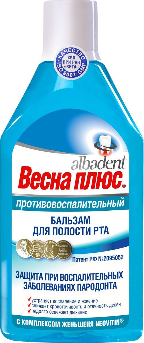 Альбадент Бальзам противовоспалительный Весна плюс, 400 мл4603423002925Бальзам противовоспалительный Альбадент Весна плюс устраняет болезненные ощущения, зуд и жжение в полости рта, снимает характерные признаки пародонтита — кровоточивость и отечность десен. Ускоряет регенерацию слизистой, очищает зубной налет, освежает и дезодорирует полость рта. Специальные добавки препятствуют развитию кариеса и мягко отбеливают зубную эмаль. Активные компоненты Выделенный из клеточной культуры женьшеня биоантиоксидантный комплекс Неовитин обладает ярко-выраженным антирадикальным, противовоспалительным, антимикробным, антивирусным и регенерирующим действием. Мобилизует собственные защитные силы организма. Противопародонтозный эффект Неовитина подтвержден патентом РФ 2095052.
