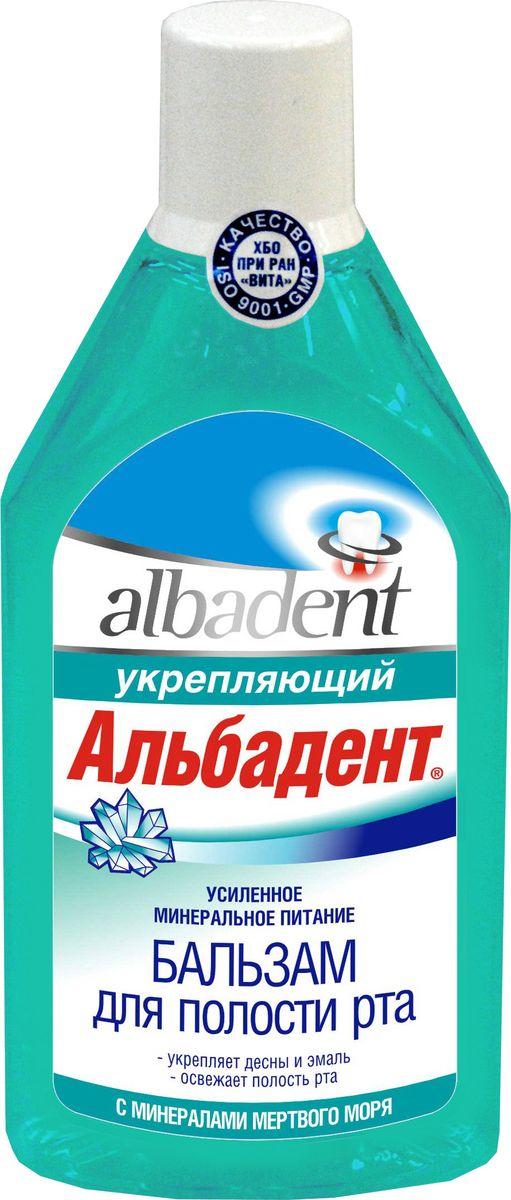 Альбадент Бальзам укрепляющий с минералами Мертвого моря, 400 мл4603423004271Улучшает минеральное питание и минеральный обмен в тканях пародонта. Укрепляет десны и зубную эмаль.Эффективно очищает полость рта, препятствует размножению патогенных микробов, нормализует обменные процессы и кровообращение в мягких тканях полости рта и способствует реминерализации зубной эмали, освежает и дезодорирует полость рта, удаляет неприятный запах. Испытано в Стоматологическом испытательном центре ЦИС ГПЦ ПАКС при СПбГМУ им. акад. И.П.Павлова. Активные компоненты Минеральная соль Мертвого моря - природный комплекс микро- и макроэлементов - обладает высокой терапевтической активностью. Укрепляет зубную эмаль, стимулирует микроциркуляцию крови, минеральное питание и обмен в тканях пародонта, уменьшает рыхлость и кровоточивость десен, способствует быстрому заживлению слизистой. эфирное масло мяты – дезодорирующее средство с противовоспалительным эффектом.