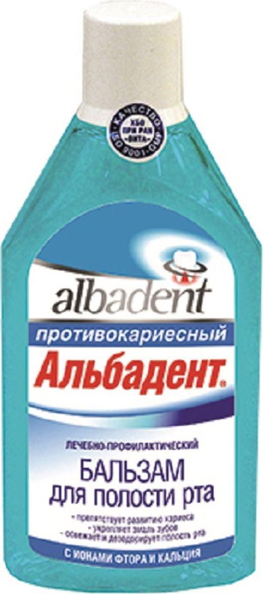 Альбадент Бальзам для полости рта противокариесный, 400 мл4603423005582Подавляет развитие болезнетворных микробов в полости рта, уменьшает образование кислот, вызывающих кариес, восполняет дефицит кальция и фосфора в твердых тканях зубов, укрепляет десны. Превосходно очищает зубной налет, препятствует его минерализации и превращению в зубной камень, освежает и дезодорирует полость рта. Оказывает легкое отбеливающее действие.Испытано в Аккредитованном стоматологическом испытательном центре ЦИС при ГПЦ ПАКС на базе СПбГМУ им. акад. И.П.Павлова.Активные компоненты Основной действующий компонент бальзама- фтористый натрий, который стимулирует минерализацию твердых тканей зубов, способствует созреванию и отвердению зубной эмали, стимулирует остеобласты (молодые костеобразующие клетки), снижая вероятность развития кариеса.Противокариесное действие бальзама усилено введением в рецептуру лактата кальция, обладающего выраженным местным реминерализирующим действием.Синергическое действие активных компонентов в бальзаме подавляет развитие патогенной микрофлоры в полости рта, оберегает зубную эмаль от растворения под действием органических кислот, находящихся в пищевых продуктах, восстанавливает минеральный состав эмали и защищает ее от разрушения.