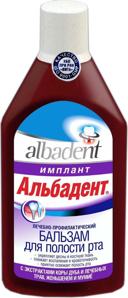 Альбадент Бальзам для полости рта имплант, 400 мл