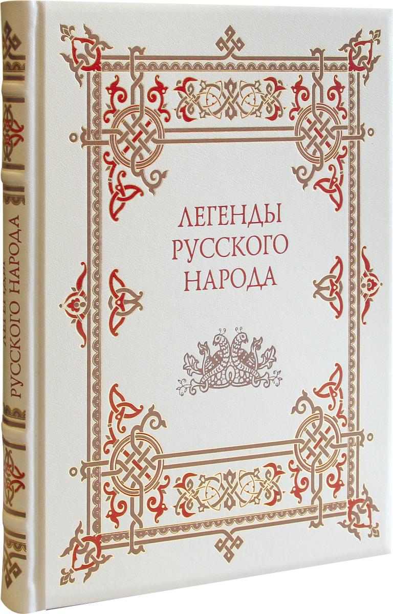 Легенды русского народа (подарочное издание)