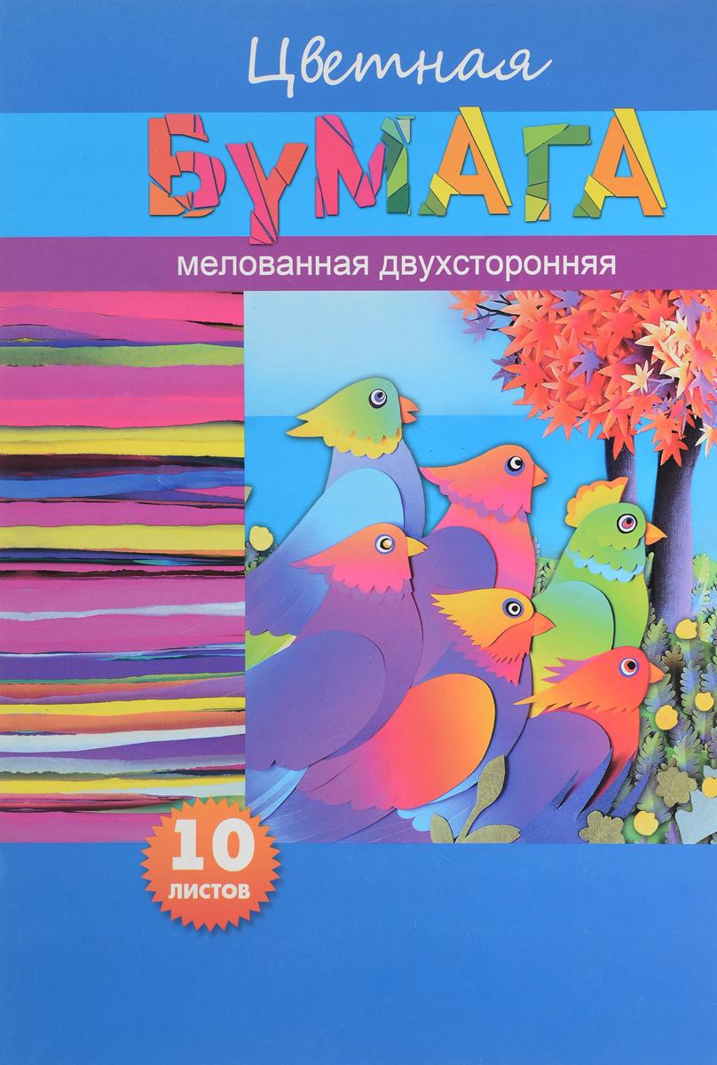 BG Цветная бумага двухсторонняя мелованная 10 листовЦБм2_П10 9522Набор цветной бумаги BG идеально подойдет для творческих занятий в детском саду, школе и дома.В комплект входят 10 двухсторонних листов мелованной бумаги. Цвет сторон листов не совпадает, поэтому в наборе вы получите 20 разных цветов. Мелованная бумага имеет преимущество над обыкновенной, ее цвета значительно ярче. Широта возможностей применения приятно удивит самого взыскательного маленького творца. Рекомендуемый возраст 0+.Уважаемые клиенты!Обращаем ваше внимание на возможные изменения в дизайне упаковки. Поставка осуществляется в зависимости от наличия на складе.