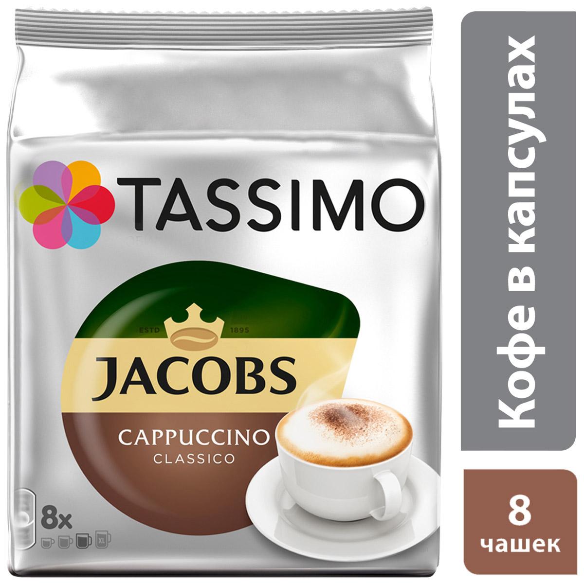 Tassimo Jacobs Cappuccino кофе в капсулах, 260 г кофе в капсулах tassimo карт нуар кафе лонг интенс 128г