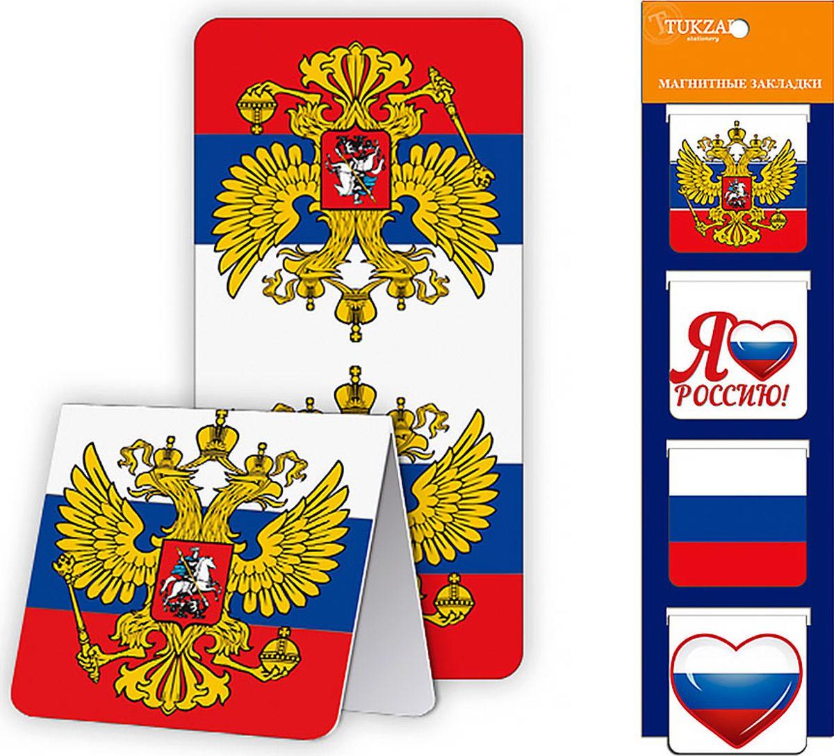 Tukzar Закладка Россия 4 штTZ 7922Магнитная закладка — аксессуар для тех, кто любит читать и хранить информацию в бумажном виде. Она удобна в использовании, не потеряется и не выпадет из книги или блокнота.