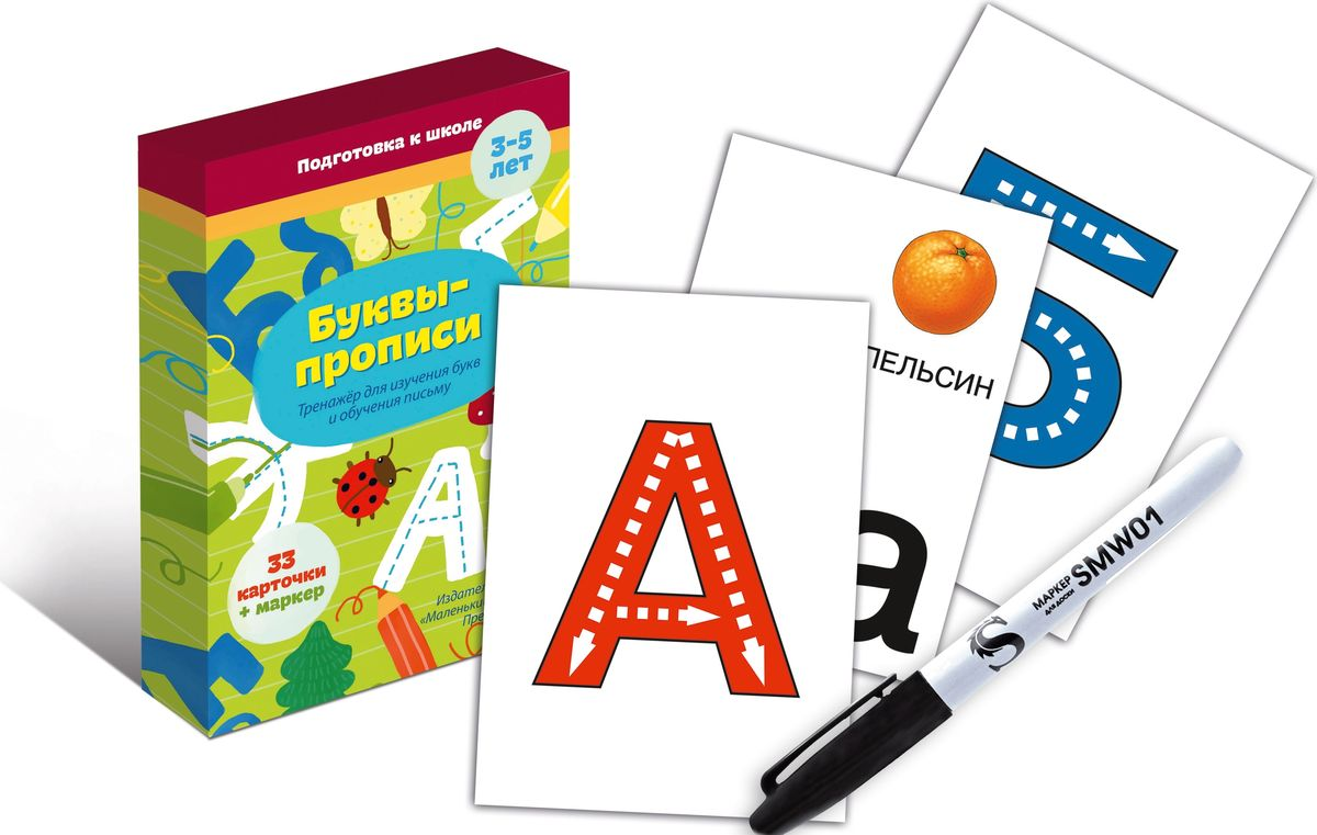 Маленький гений-Пресс Обучающая игра Подготовка к школе Буквы-прописи от 3 лет (набор из 33 карточек) маленький гений комплект карточек тренажеров числа и геометрические фигуры маленький гений