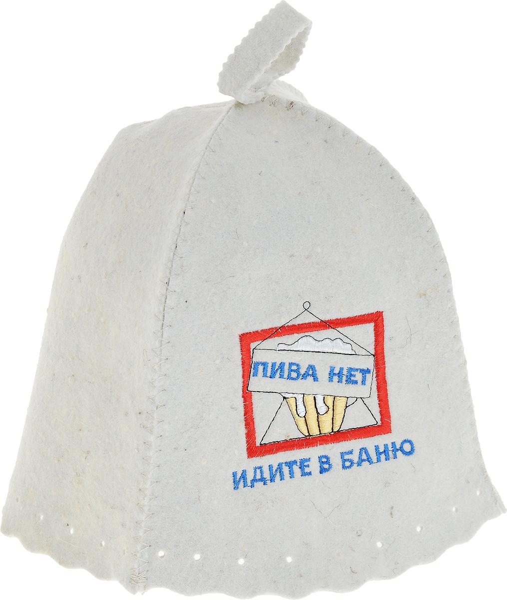 Шапка для бани и сауны Hot Pot Пива нет - идите в баню!, цвет: светло-бежевый, синий41167Шапка для бани и сауны Hot Pot Пива нет - идите в баню! - это необходимый аксессуар при посещении парной. Такая шапка защитит от головокружения и перегрева головы, а также предотвратит ломкость и сухость волос. Изделие замечательно впитывает влагу, хорошо сидит на голове, обеспечивает комфорт и удовольствие от отдыха в парилке. Незаменима в традиционной русской бане, также используется в финских саунах, где температура сухого воздуха может достигать 100°С.Шапка дополнена вышивкой с забавной надписью и петлей для подвешивания на крючок.