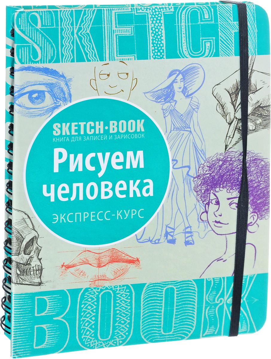 Sketchbook. Рисуем человека. Визуальный экспресс-курс рисования книги эксмо sketchbook книга для записей и зарисовок