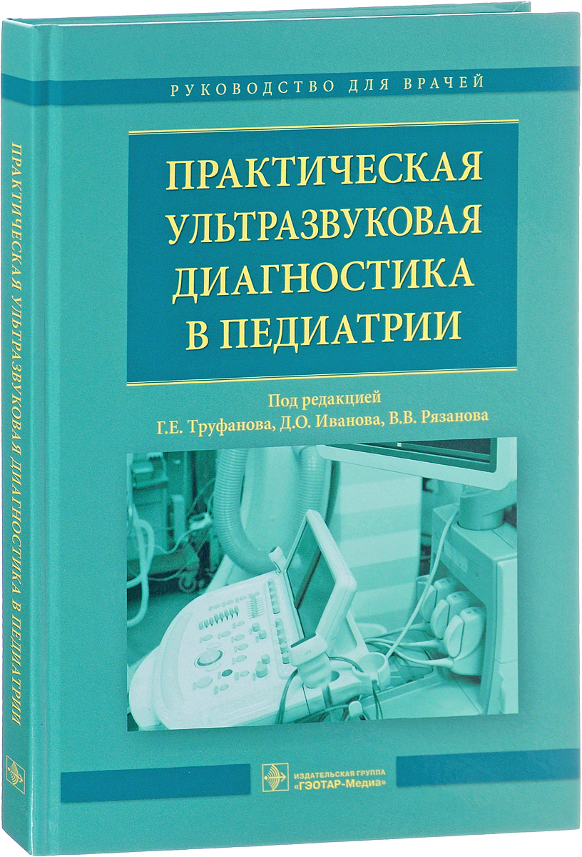 Практическая ультразвуковая диагностика в педиатрии. Руководство для врачей