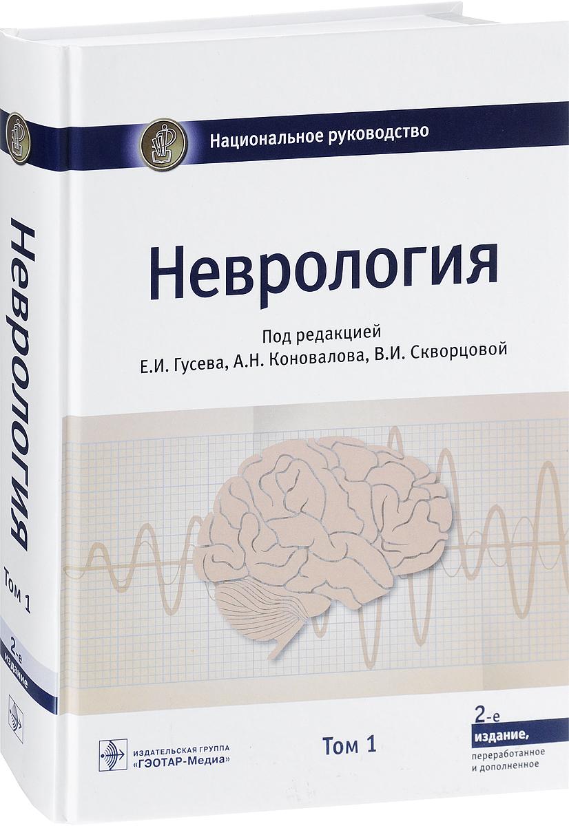 Неврология. Национальное руководство. Том 1