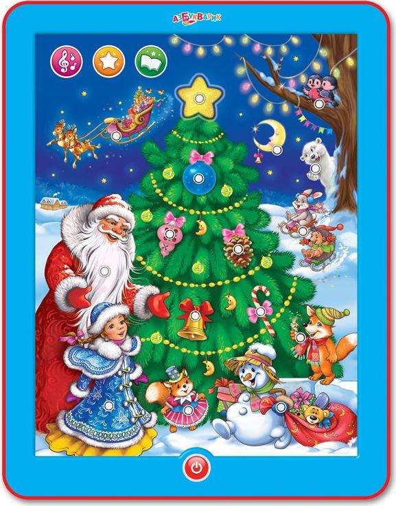 Азбукварик Электронная игрушка Планшетик С Новым годом! азбукварик планшетик умная сказочка