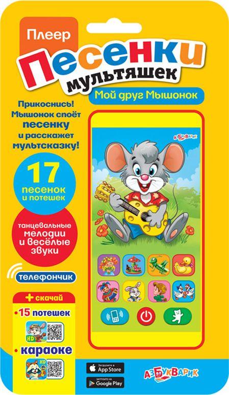 Азбукварик Электронная игрушка Плеер Мой друг мышонок