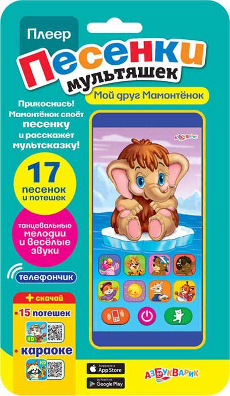 Азбукварик Электронная игрушка Плеер Мой друг мамонтенок