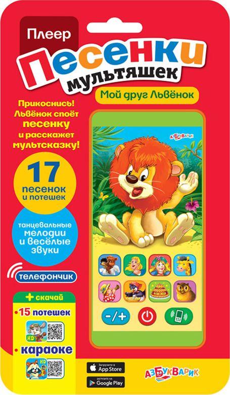 Азбукварик Электронная игрушка Плеер Мой друг львенок