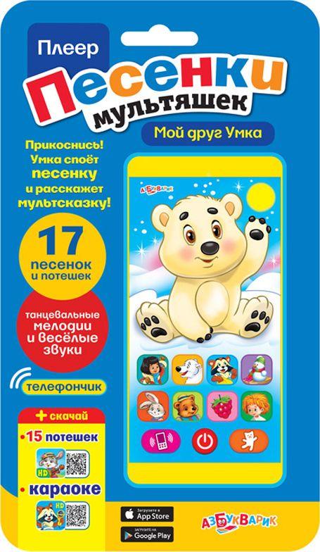 Азбукварик Электронная игрушка Плеер Мой друг Умка