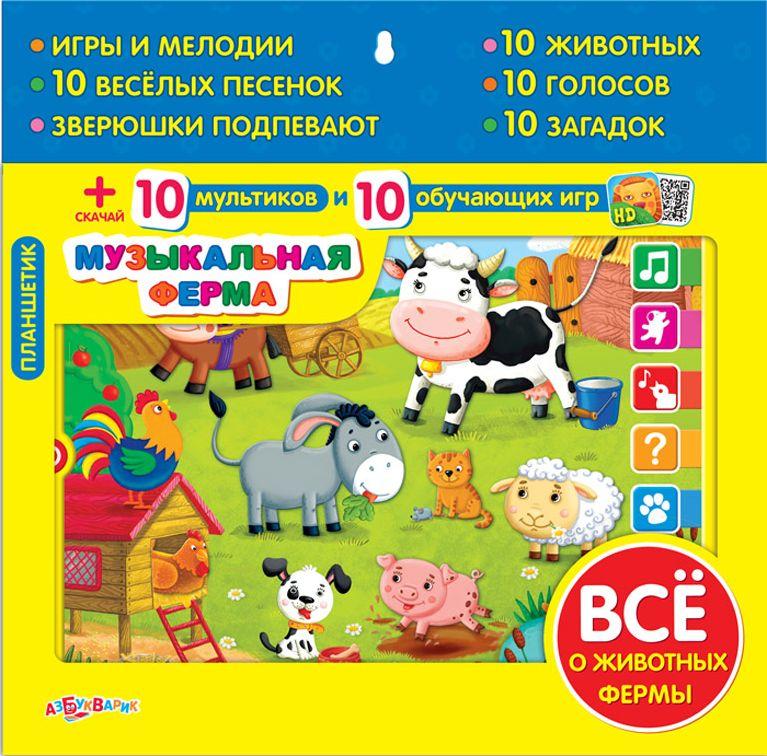 Азбукварик Электронная игрушка Планшетик Музыкальная ферма